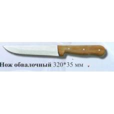Нож  обвалочный 320х35