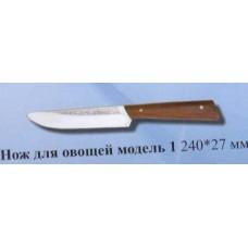 Нож для овощей 240х27