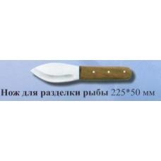 Нож для раздел рыб 225х50