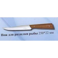 Нож для рыби  250х22
