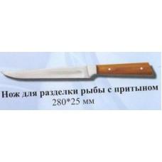 Нож для рыби  прит 280х25