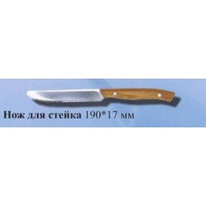Нож для стейка 190х17