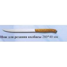 Нож колбасный 335х21