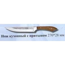 Нож кухонний прит 270х28