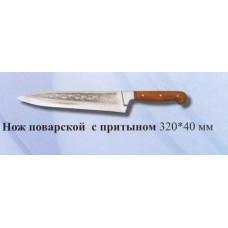 Нож поварский малый 320:4