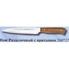 Нож разделочный прС260*27