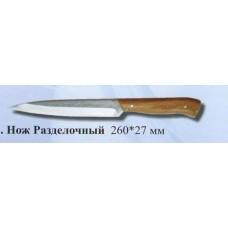 Нож разделочный С260*27